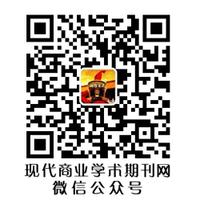 現代商業學術期刊網公眾號.jpg