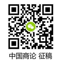 中國商論.jpg