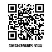 創新創業理論研究與實踐.png